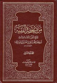 Syeikh Shaduq