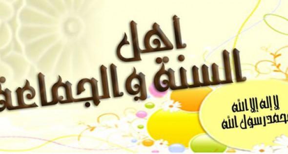 Ahlu Sunnah wal Jamaah: Apa dan Siapa Mereka?