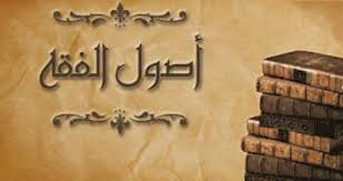 Ushul Fiqih – Dinamika Kelahiran dan Perkembangannya dalam Dunia Islam (Bagian Pertama)