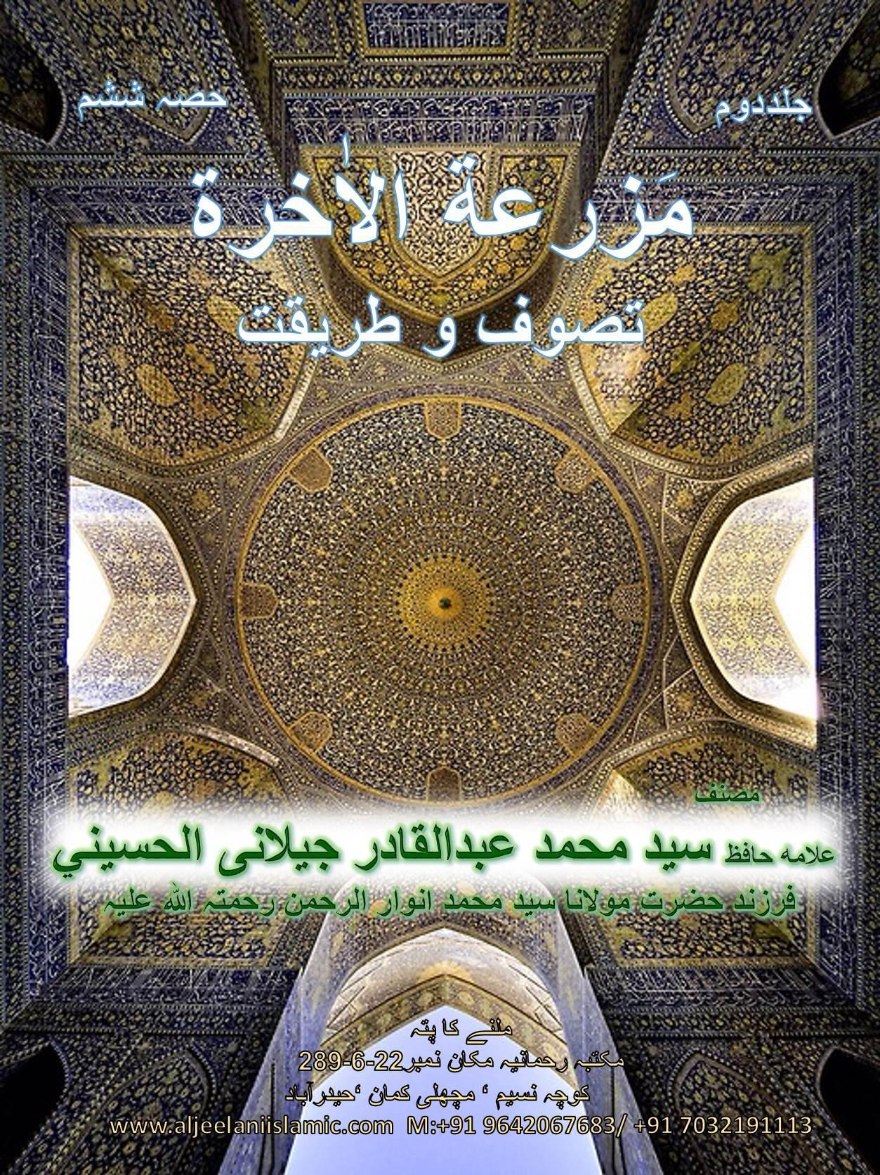 'irfan Islam