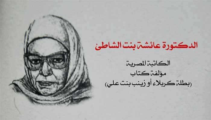 Karbala di Mata Aisyah Bintus Syathi'
