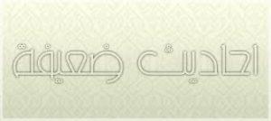 dhaif