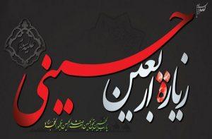 ziarah-arbain-imam-husain