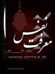 makrifat al-nafs