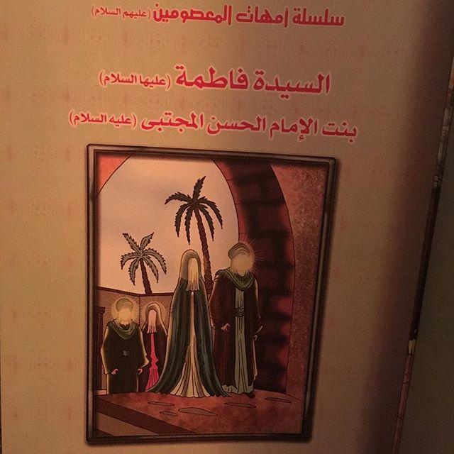 Karomah Ummu Abdillah Ibu Imam Baqir