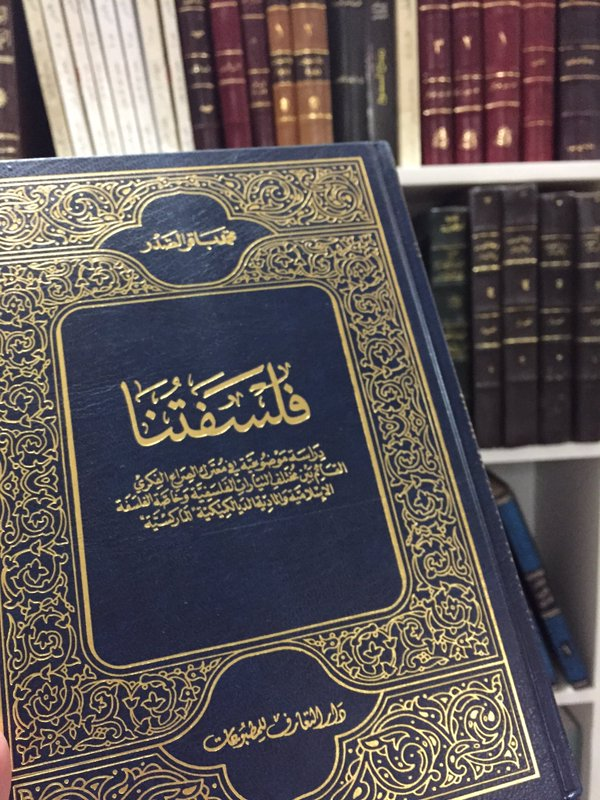 Falsafatuna: Kritik Islam terhadap Filsafat Barat