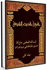 jami-ahadits-asy-syiah