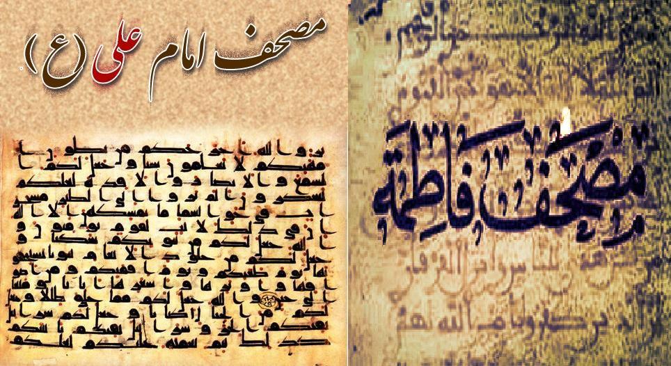 mushaf-imam-ali-fatimah