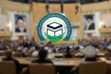 Iran Gelar Konferensi Internasional Persatuan Islam Ke-30/ Kehadiran Para Intelektual 50 Negara