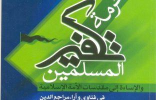 Tanpa Taqiyah, Syiah tidak Mencela Sahabat dan Isteri Nabi saw