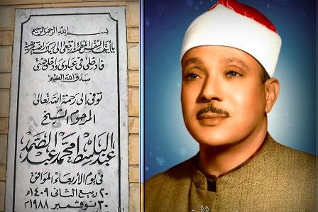 Abdul Basit Abdus Samad: Pelantun Qur'an terindah di Zamannya.