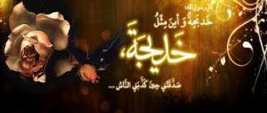 Sayidah Khadijah (ra), yang tak Tergantikan (2)