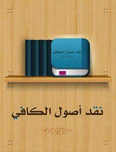 Kritik Al-Kafi