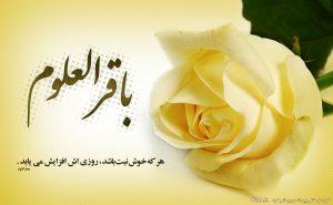 Imam Muhammad Baqir Sang Pembelah Ilmu