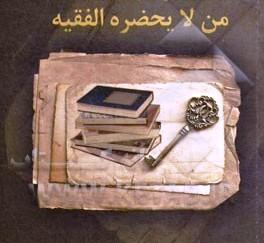 Kitab Syeikh Shaduq