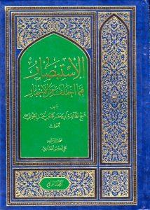 Al-Istibshar Syeikh Thusi