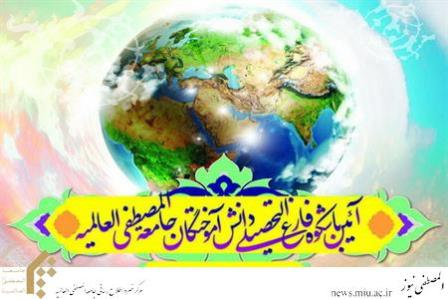 Wisuda 200 Mahasiswa Jamiah al Mustafa Qom Iran