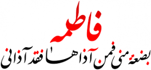 Fatimah: Belahan Hati Nabi saw