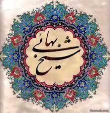 Syeikh Baha'i