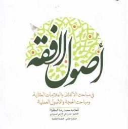 medium_osolo al foghah fi mabahes 00 (2)