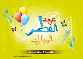 Idul Fitri dan Halal Bi Halal