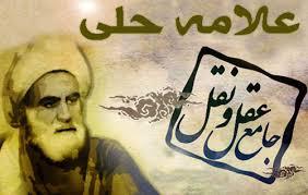 Allamah Hilli: Ayatullah Pertama (1)