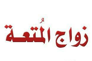 Nikah Mut'ah dalam Fikih Lima Mazhab