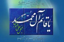Ibnu Shayyad: dari Pengalaman Psikis sampai Keadilan Universal (2)