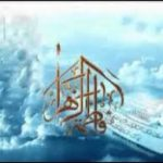 Sayidah Fathimah as, Sang Pengantin Langit