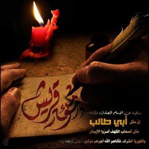 Abu Thalib yang Dibamggakan Ali