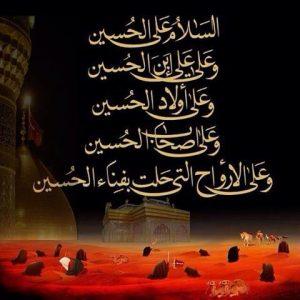 Assalumu Alal Husain