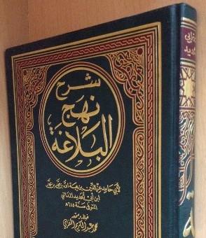 Pidato Syiqsyiqiyyah; Benarkah Berasal dari Imam Ali ra.? (2 – Terakhir)