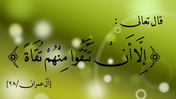 Taqiyah dalam Mazhab Maliki