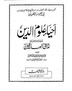 taubat Imam Ghazali Ihya Ulumuddin