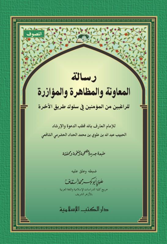Tasawuf al Habib Abdullah bin Alwi al Haddad