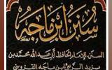 Sunan Ibnu Majah