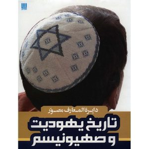 Zionisme, Sekte Eklektik