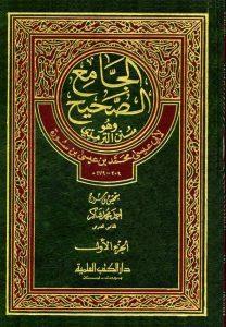 Shahih Tirmidzi