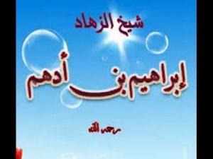 Tokoh Sufi: Ibrahim bin Adham