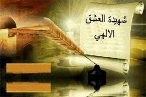 cinta Rabi'ah Adawiyah