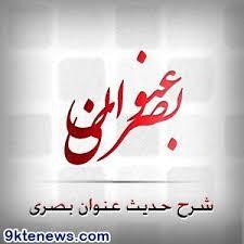 'Unwan Bashri
