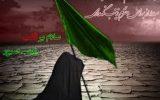 Zainab Lahir, Rasulullah saw Menangis