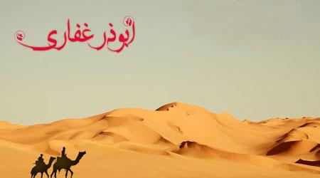 Bidadari Khusus bagi Abu Dzar Karena Cinta Fatimah Az-Zahra
