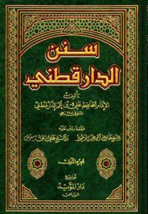 Sunan Ad-Daruquthni