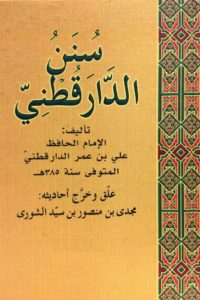 Sunan Daruquthni