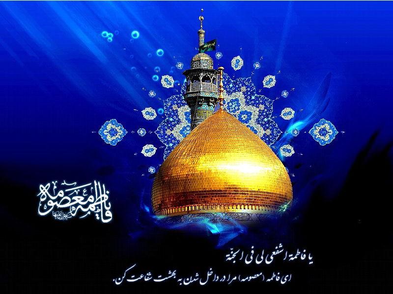 Fatimah Maksumah Qom