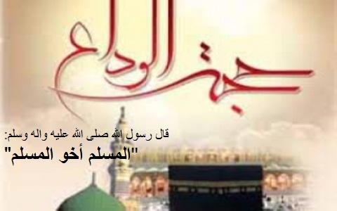 Pesan Ukhuwah Rasulullah saw di Saat Haji Wada'