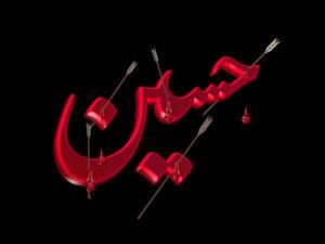 Husain