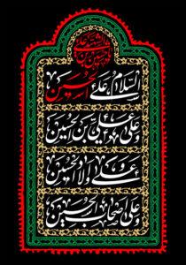 Imam Husain