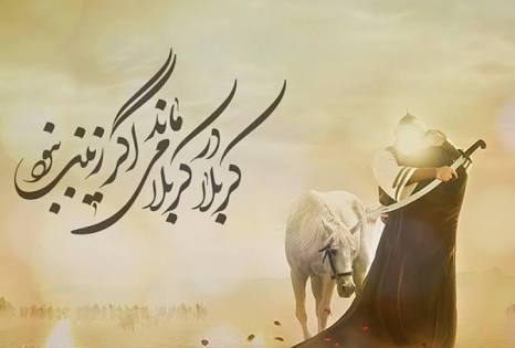 Wanita yang Menjadi Al-Husain Kedua, Dialah Zainab binti Ali bin Abi Thalib
